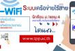 tpp-wifi-1024x452