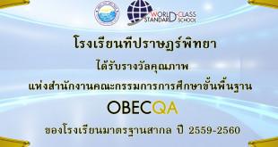 OBECQA2